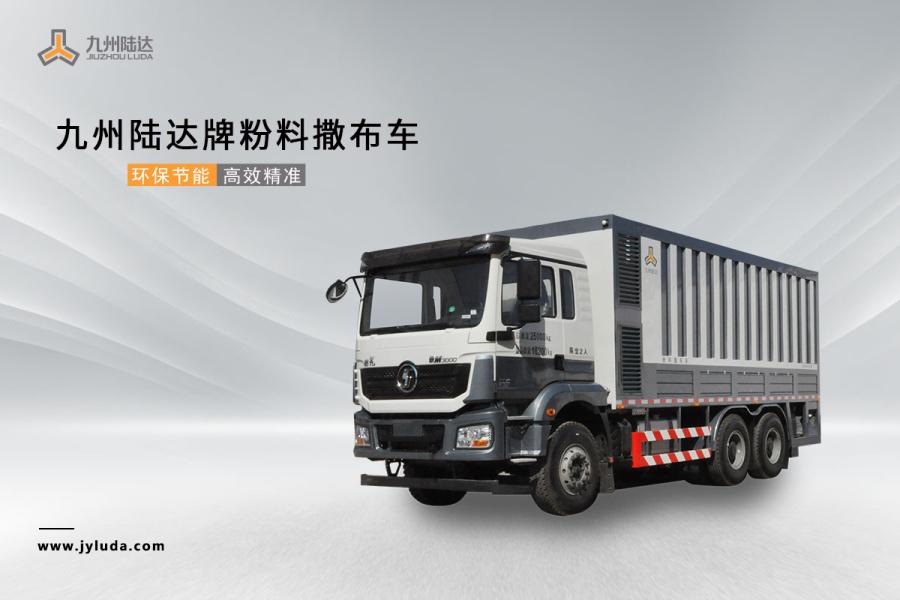 陆达SLD390X300 国六陕汽