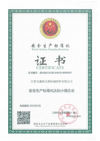 2019安全标准化证书
