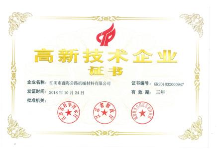 2018年高新技术企业证书