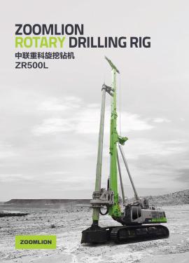 中联重科ZR500L旋挖钻机
