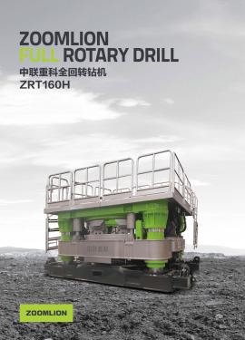 中联重科ZRT160H全回转钻机
