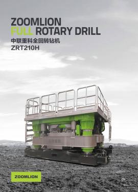 中联重科ZRT210H全回转钻机