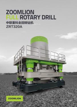 中联重科ZRT320A全回转钻机