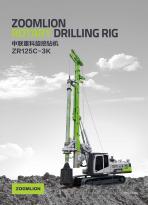 中联重科ZR125C-3K旋挖钻机