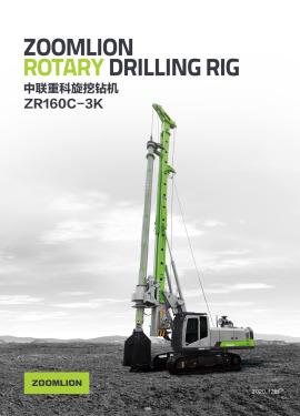 中联重科ZR160C-3K旋挖钻机