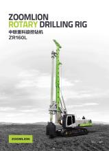 中联重科ZR160L旋挖钻机高清图 - 外观