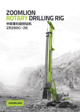 中联重科ZR280C-2K旋挖钻机