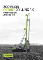 中联重科ZR360C-3K旋挖钻机