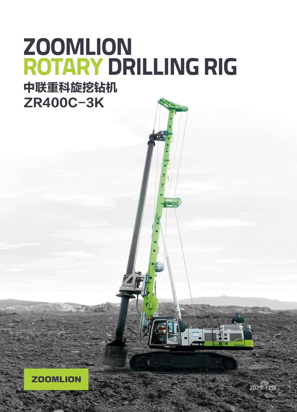 中联重科ZR400C-3K旋挖钻机高清图 - 外观
