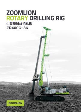 中联重科ZR400C-3K旋挖钻机
