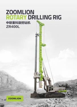 中联重科ZR400L旋挖钻机