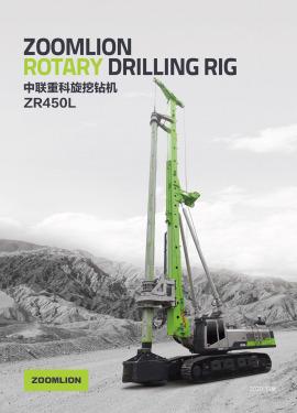 中联重科ZR450L旋挖钻机