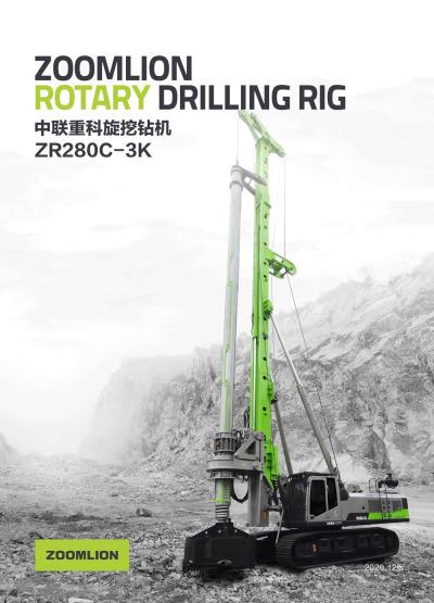 中联重科ZR280C-3K旋挖钻机