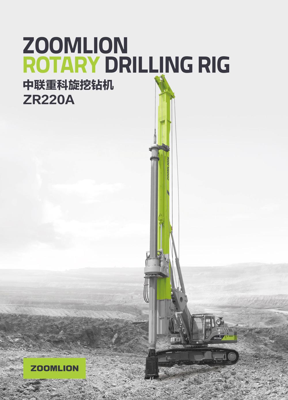 中联重科ZR220A旋挖钻机高清图 - 外观