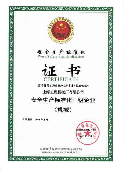 安全生产标准化三级企业(机械)证书