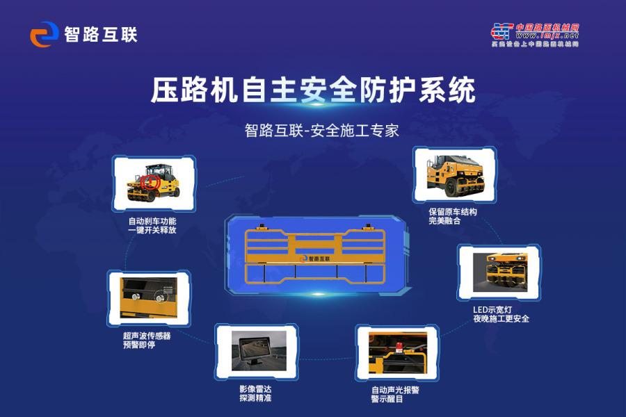 智路互联压路机安全防护系统