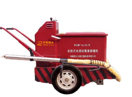 路大XQ-95Ⅱ型自控式路面(嵌)灌缝机