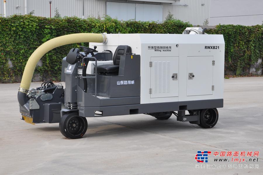 路得威RWXB21铣刨机(铣刨回收车)高清图 - 外观