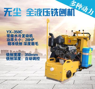 宜迅YX-350C无尘铣刨机