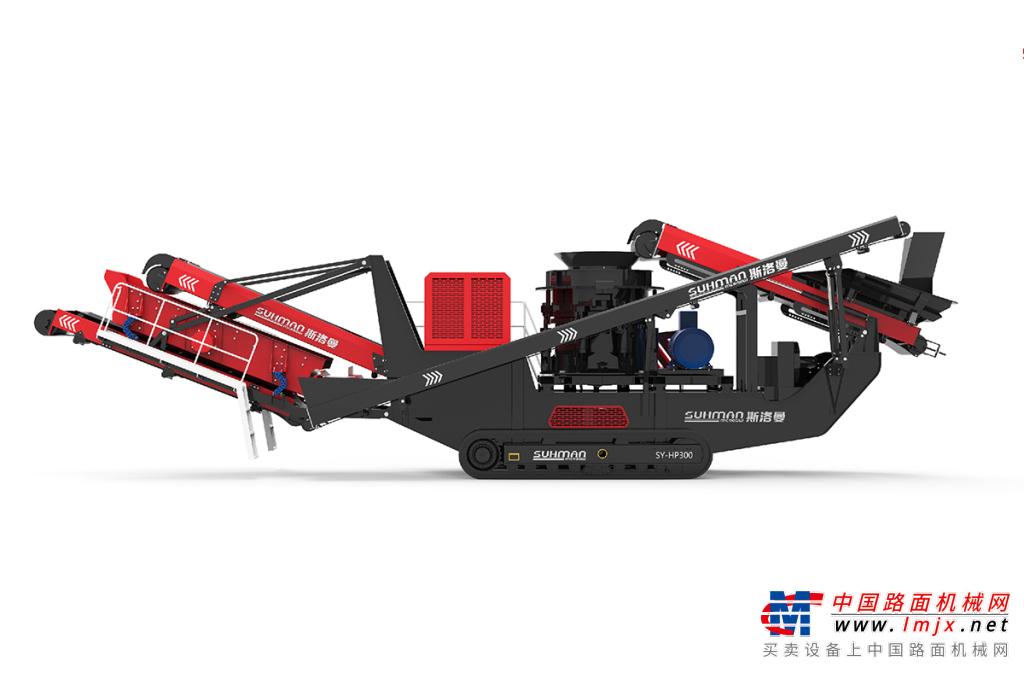 斯洛曼SY-HP300履帶式移動圓錐破碎站高清圖 - 外觀
