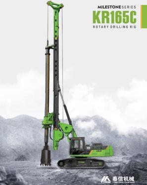 泰信机械KR165C旋挖钻机