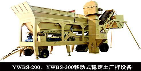 泉筑YWBS-200/YWBS-300型移动稳定土搅拌站