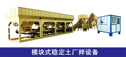 泉筑WBS-300/WBS-400/WBS-500/WBS-600型稳定模块式移动土搅拌站