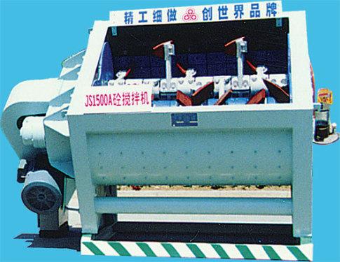 方圆JS1500A混凝土搅拌机