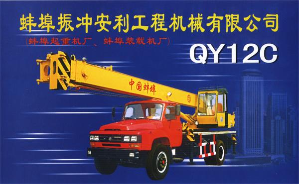 安利QY12C起重机