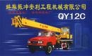 安利QY12C起重机高清图 - 外观