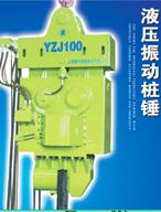 振中YZJ系列液压振动锤高清图 - 外观