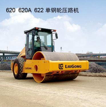 柳工CLG620机械驱动振动压路机