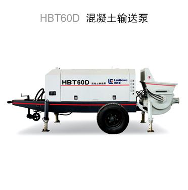 柳工HBT60D混凝土输送泵高清图 - 外观