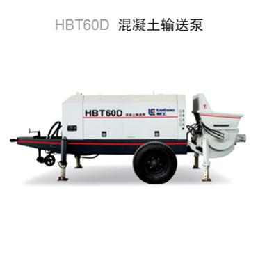 柳工HBT60D混凝土输送泵