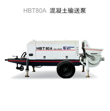 柳工HBT80A混凝土输送泵