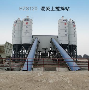 柳工HZS120混凝土攪拌站