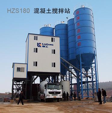 柳工HZS180混凝土搅拌站高清图 - 外观