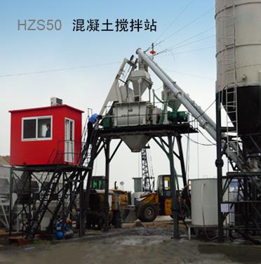 柳工HZS50混凝土搅拌站高清图 - 外观